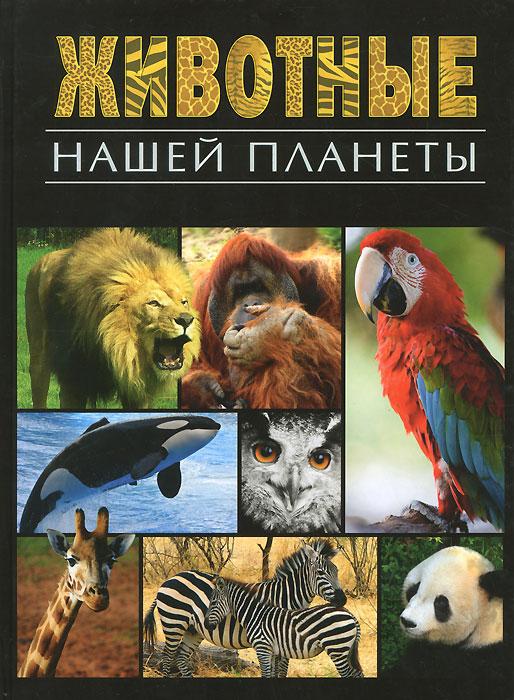 Анита Анселми Животные нашей планеты