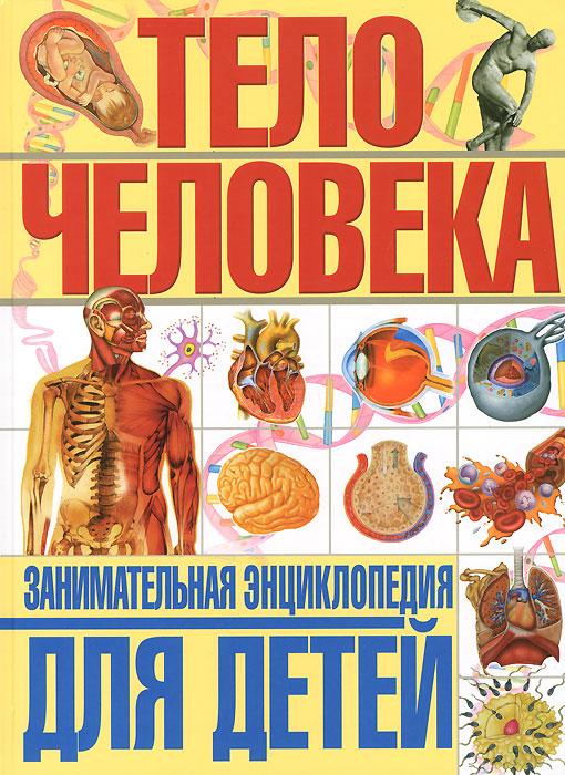 Тело человека. Занимательная энциклопедия для детей. Винченцо Гуиди