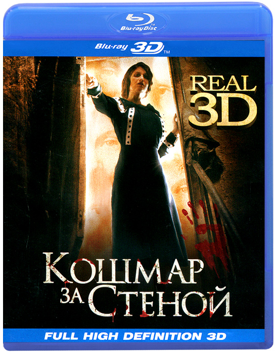 Кошмар за стеной 3D (Blu-ray) хозяин уральской тайг