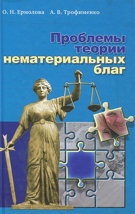 О. Н. Ермолова, А. В. Трофименко Проблемы теории нематериальных благ
