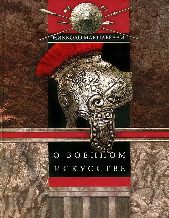 Никколо Макиавелли О военном искусстве сунь цзы трактат о военном искусстве