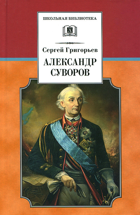 Сергей Григорьев. Александр Суворов