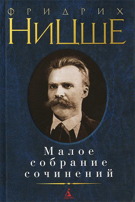 Фридрих Ницше Фридрих Ницше. Малое собрание сочинений фридрих вильгельм ницше человеческое слишком человеческое книга для свободных умов