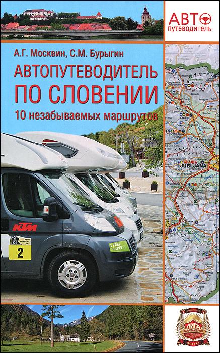 Автопутеводитель по Словении. 10 незабываемых маршрутов. А. Г. Москвин, С. М. Бурыгин