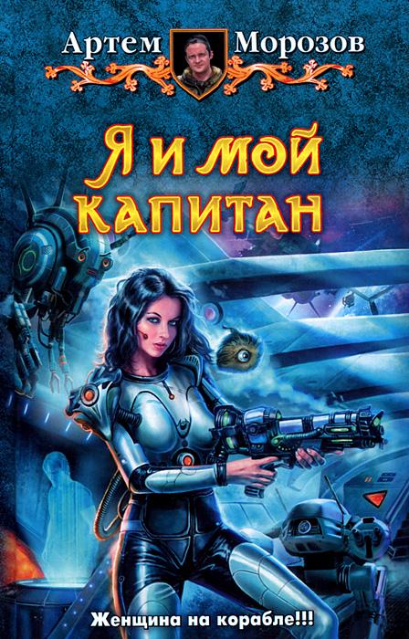 9785992215823 - Артем Морозов: Я и мой капитан - Книга