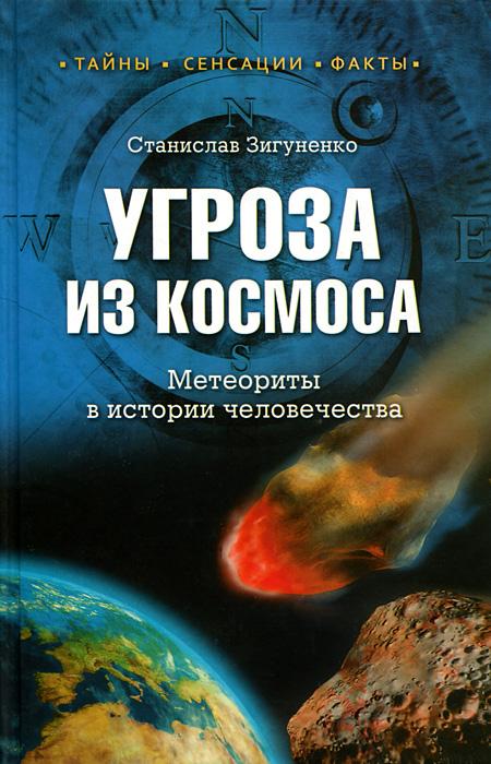 Станислав Зигуненко Угроза из космоса. Метеориты в истории человечества знаменитости в челябинске