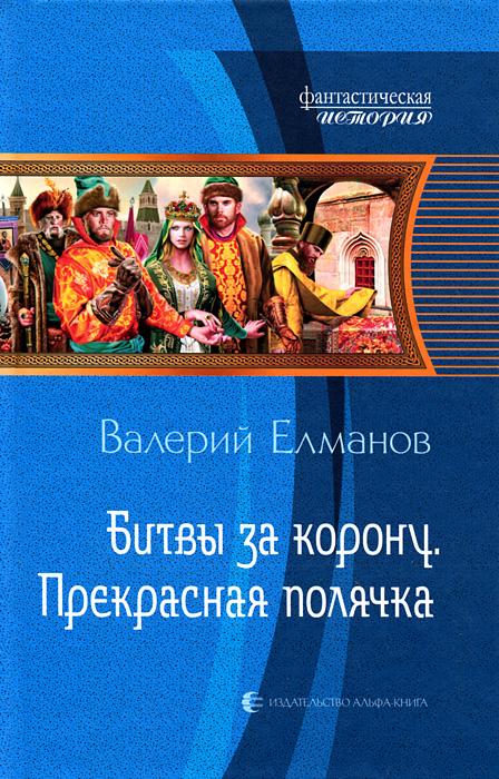 9785992215601 - Валерий Елманов: Битвы за корону. Прекрасная полячка - Книга