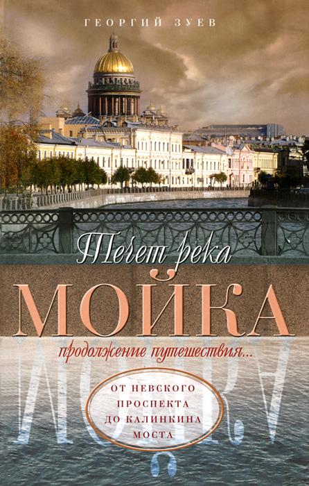 Течет река Мойка... Продолжение путешествия... От Невского проспекта до Калинкина моста. Георгий Зуев