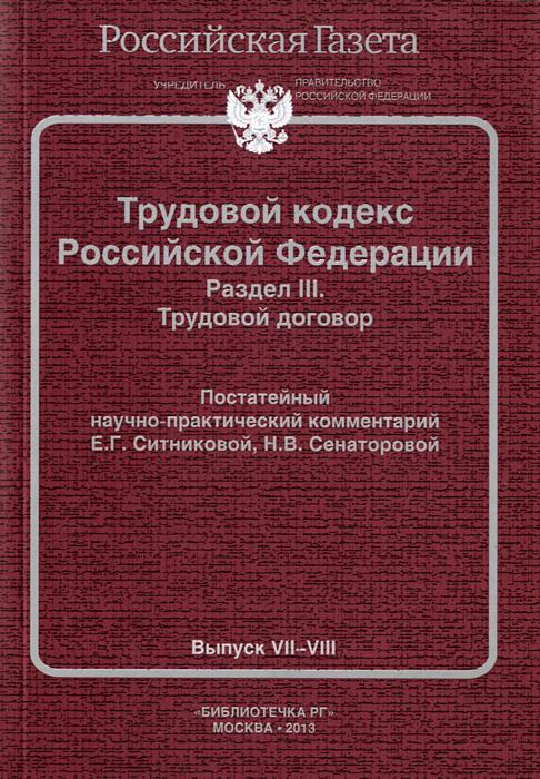 Трудовой кодекс Российской Федерации. Раздел 3. Трудовой договор трудовой договор cdpc