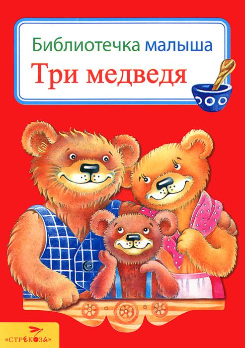 Три медведя три медведя сборник мультфильмов