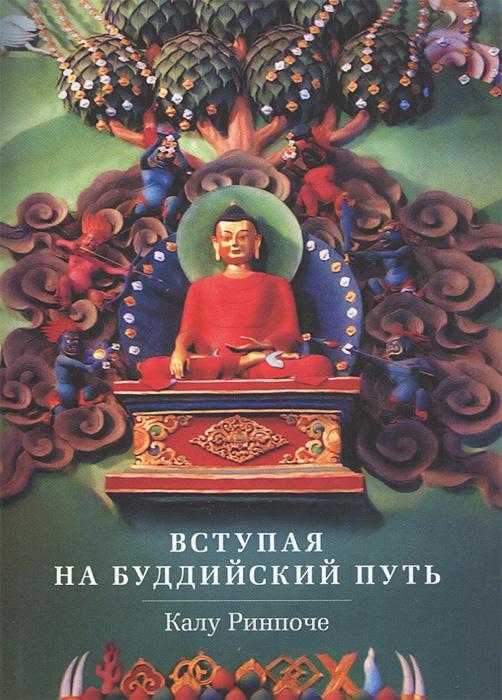 Калу Ринпоче Вступая на буддийский путь калу ринпоче восходящее солнце мудрости