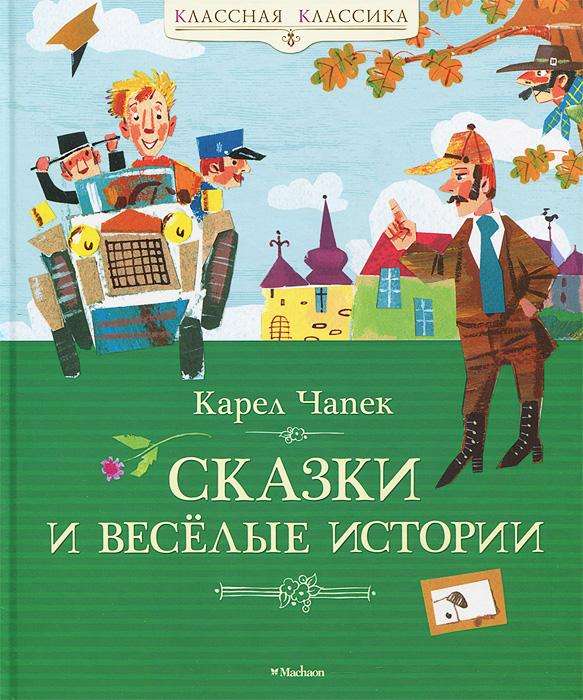 Карел Чапек Сказки и веселые истории