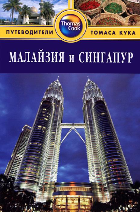 Малайзия и Сингапур. Путеводитель. Ник Ханна