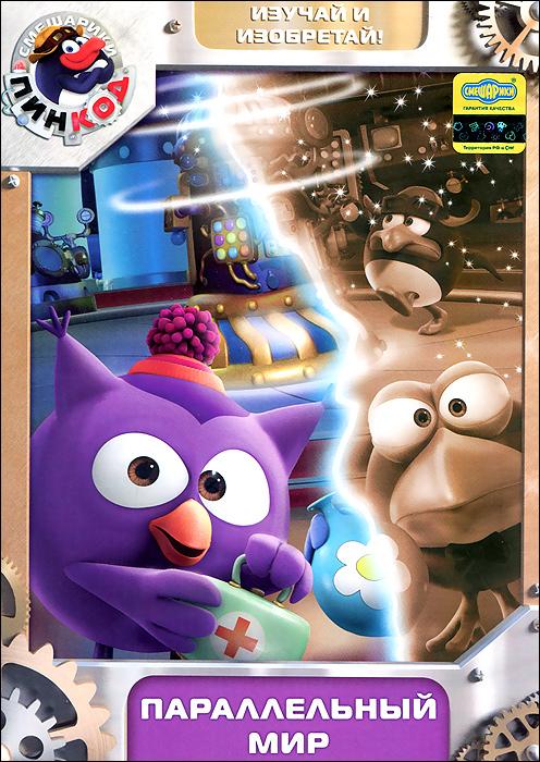Смешарики: Пинкод: Параллельный мир смешарики пинкод солнечный бриз параллельный мир 2 dvd