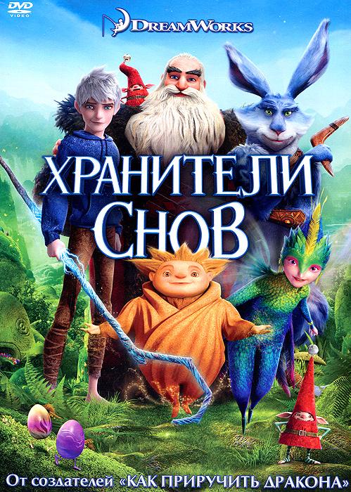 Легендарные герои Джек Фрост, Пасхальный кролик, Санта Клаус, Зубная фея и Песочный человек впервые вместе, чтобы защитить самое драгоценное - детские мечты. Когда злодей Кромешник решает похитить у детей все хорошие сны, у него на пути встает отважная команда Хранителей! Волшебный вихрь ярких приключений и доброго юмора, великолепный семейный мультфильм, который заставит вас поверить в чудо.