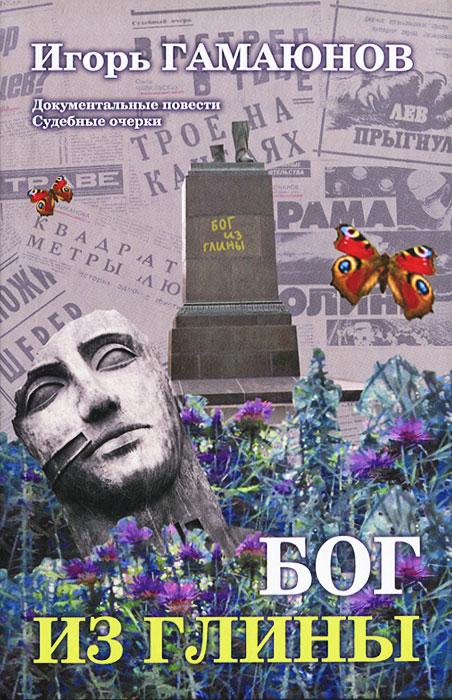 Игорь Гамаюнов Бог из глины атаманенко игорь григорьевич лицензия на вербовку