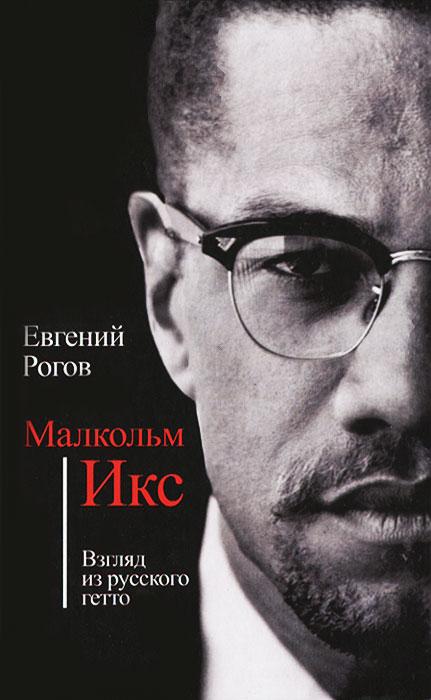 Малкольм Икс. Взгляд из русского гетто