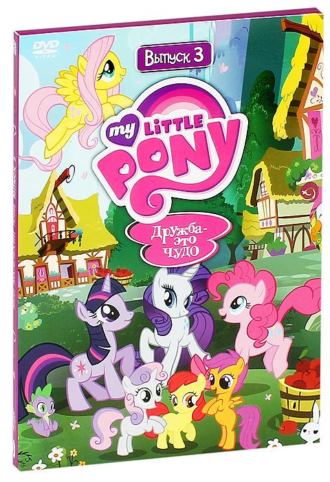 Мой маленький пони: Сезон 1, выпуск 3 пони малышки