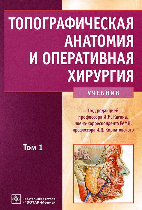 Топографическая анатомия и оперативная хирургия. В 2 томах. Том 1
