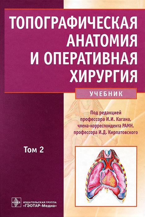 Топографическая анатомия и оперативная хирургия. В 2 томах. Том 2 общая оториноларингология хирургия головы и шеи в 2 х томах