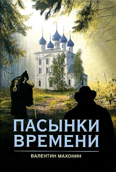 Валентин Махонин Пасынки времени скрипач не нужен