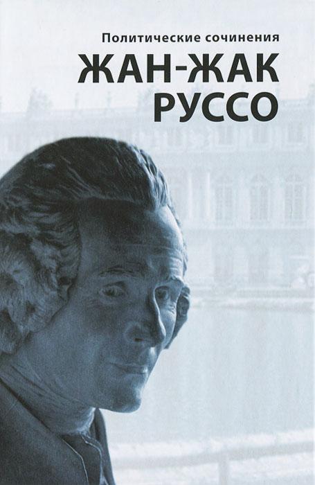 Жан-Жак Руссо Политические сочинения жан жак руссо об общественном договоре
