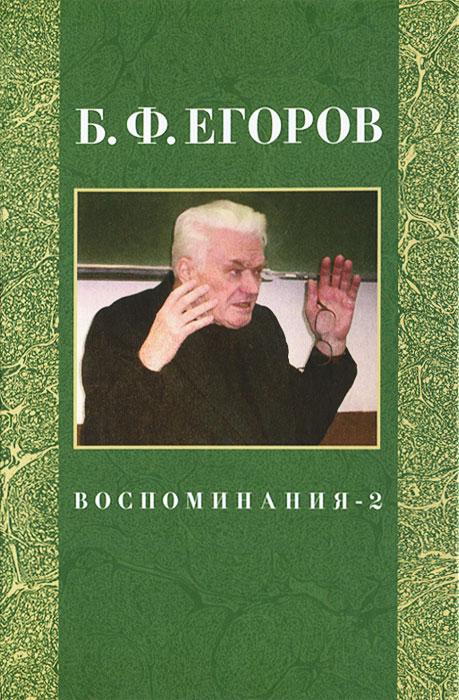 Б. Ф. Егоров. Воспоминания-2
