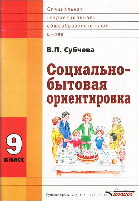 В. П. Субчева Социально-бытовая ориентировка. 9 класс