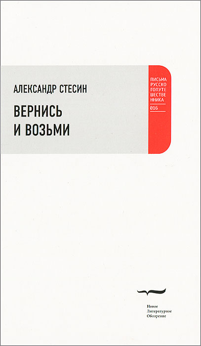 Александр Стесин Вернись и возьми елена мищенко вертумн вернись
