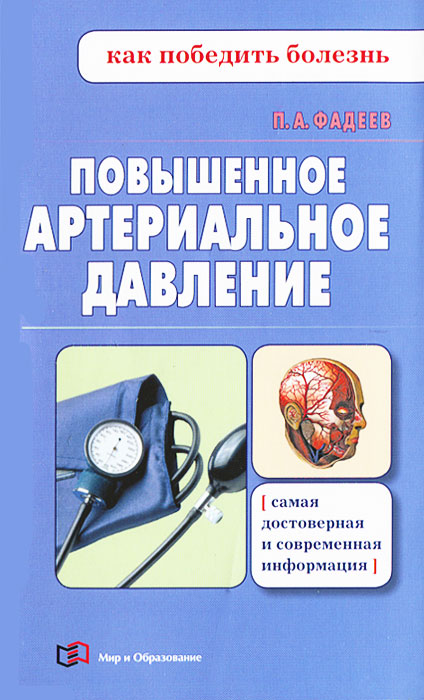 П. А. Фадеев Повышенное артериальное давление