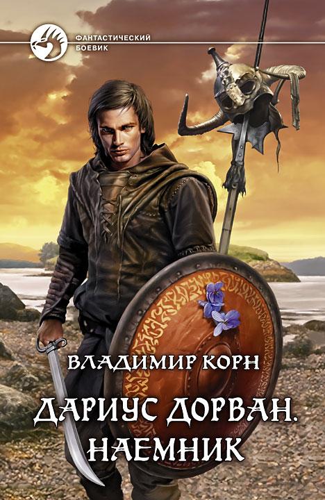 9785992215861 - Владимир Корн: Дариус Дорван. Наемник - Книга