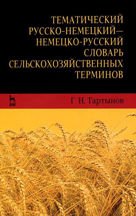 Г. Н. Тартынов Тематический русско-немецкий - немецко-русский словарь сельскохозяйственных терминов