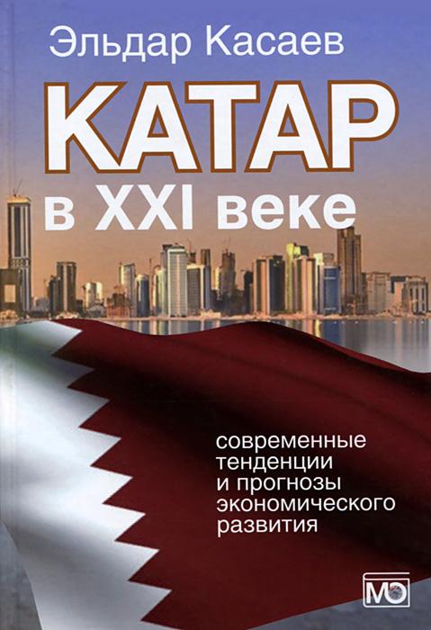 Катар в XXI веке. Современные тенденции и прогнозы экономического развития