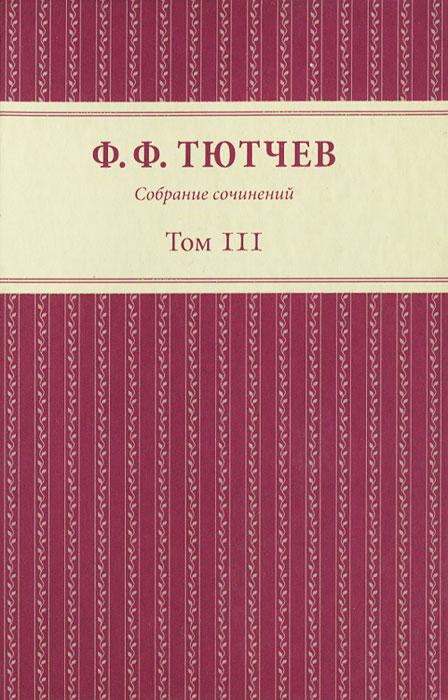 Ф. Ф. Тютчев Ф. Ф. Тютчев. Собрание сочинений. В 3 томах. Том 3 тютчев ф и пасхальная книга стихов