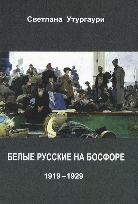 Светлана Утургаури Белые русские на Босфоре. 1919-1929