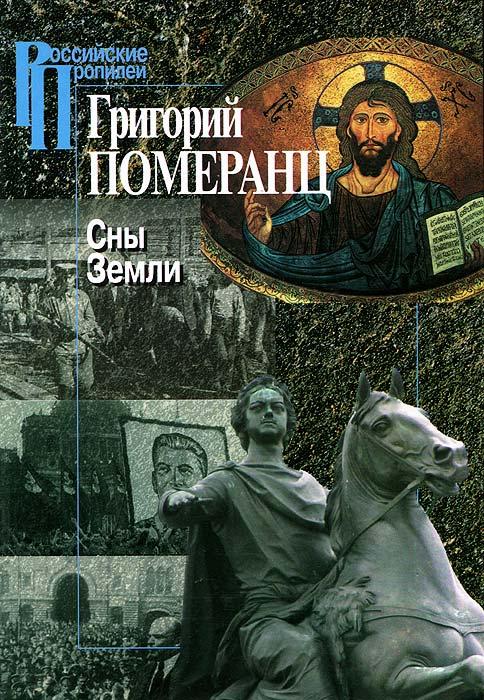 Григорий Померанц Сны земли утерянные земли россии xix–xx вв
