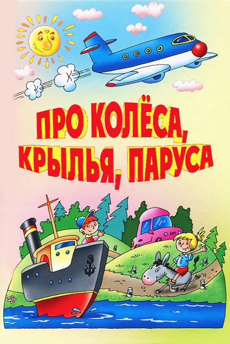 Про колеса, крылья, паруса росмэн веселые гармошки загадки про игрушки