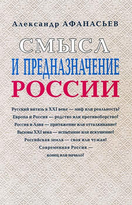 Александр Афанасьев Смысл и предназначение России