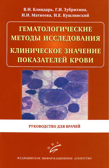 В. Н. Блиндарь, Г. Н. Зубрихина, И. И. Матвеева, Н. Е. Кушлинский Гематологические методы исследования. Клиническое значение показателей крови. Руководство для врачей