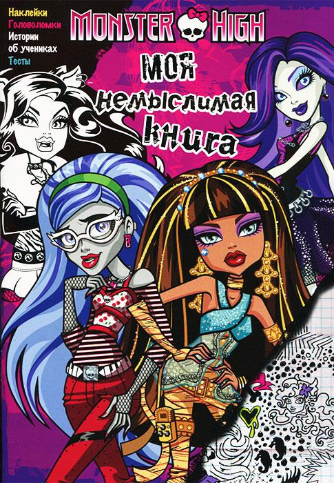 Monster High. Моя немыслимая книга. Развивающая книжка с наклейками monster high большая книга творчества
