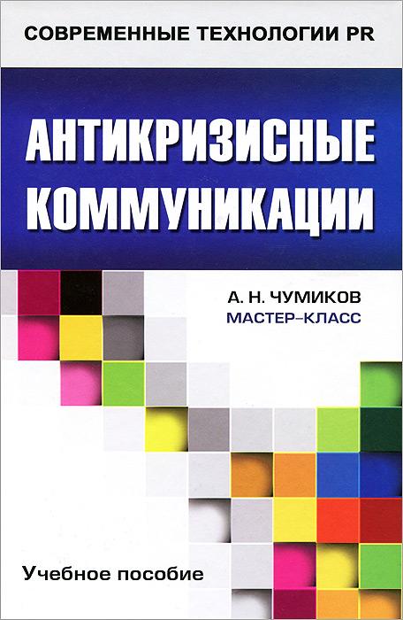 А. Н. Чумиков Антикризисные коммуникации к а гореликов антикризисное управление