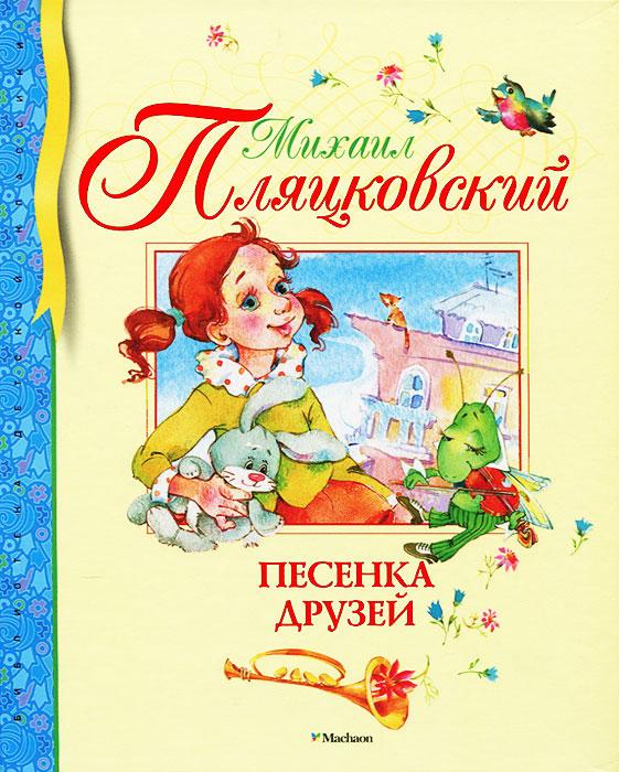 Михаил Пляцковский Песенка друзей игровые стихи