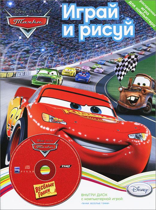 Играй и рисуй. Disney. Тачки. Веселые гонки (+ DVD-ROM)