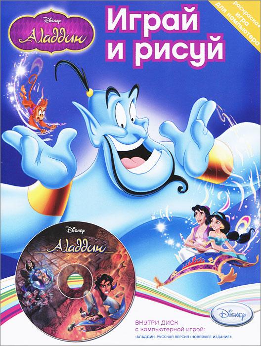 Играй и рисуй. Disney. Аладдин (+ DVD-ROM) с и непейвода грим учебное пособие dvd rom