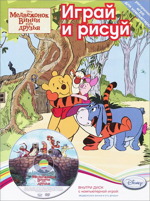 Играй и рисуй. Disney. Медвежонок Винни и его друзья (+ DVD-ROM) disney гирлянда детская подвески спиральные с днем рождения медвежонок винни