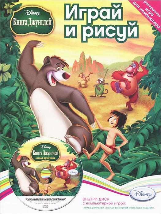Маугли Играй и рисуй. Disney. Книга джунглей. Лесная вечеринка (+ DVD-ROM) фигурки игрушки prostotoys каа маугли