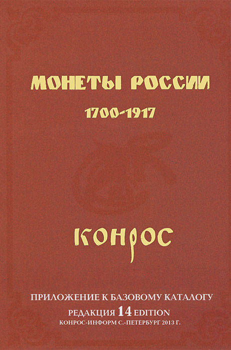 Владимир Семенов Монеты России 1700-1917. Приложение к базовому каталогу. Редакция 14 велосипед горный stinger torsion цвет серый 26 рама 15