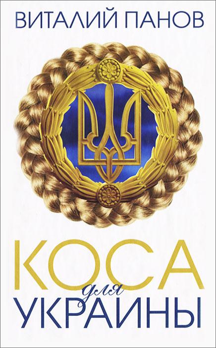 Виталий Панов Коса для Украины книги эксмо украина в глобальной политике