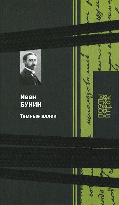 Иван Бунин Темные аллеи бунин иван алексеевич рассказы