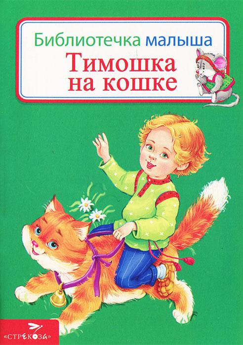 Скачать Тимошка на кошке быстро